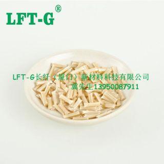 供應長纖 長纖PPS/LFT-PPS 長纖增強