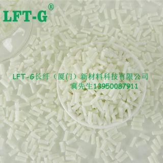 廈門LFT-G 25%長玻纖增強 PET 高強度改性PET 塑料